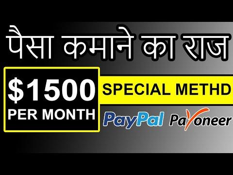 Earn $1500 Per Month (Easy & Fast)   Make Money Online free