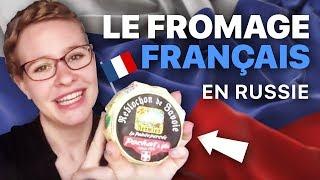 Le fromage français en Russie