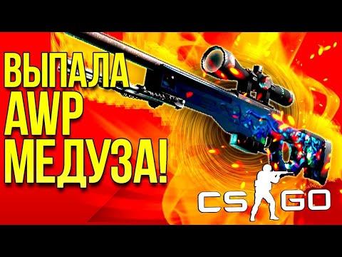 Открытие Кейсов//Выбил AWP MEDUSA!!!//Открытие коллекций//Гейб Спасибо//
