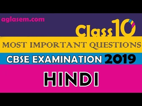 Hindi Most Important Questions  | CBSE Class 10th