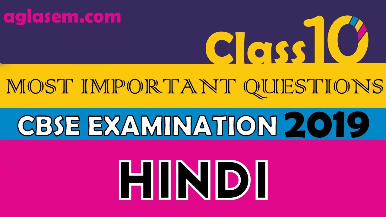 CBSE Class 10 Hindi Important Questions With Answers
