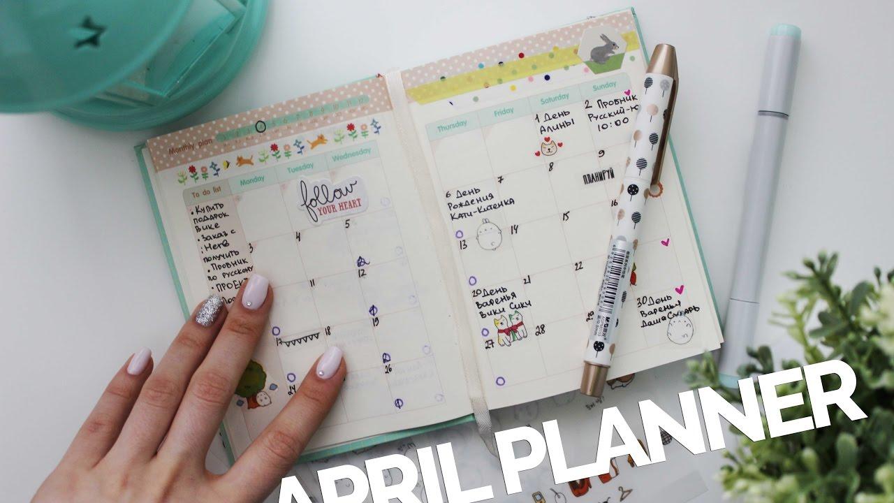 Как планировать свое время схема 937
