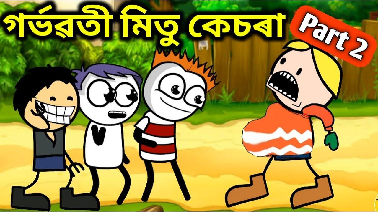 গৰ্ভৱতী মিতু কেচৰা Part 2 🤣🔥|| bhondu party|| comedy