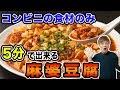 【麻婆豆腐】コンビニの材料だけで出来る5分簡単レシピ!!
