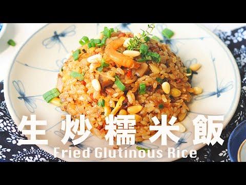 生炒糯米飯  鑄鐵鍋新手不失敗 Fried Glutinous Rice Cast Iron Cookware Recipe