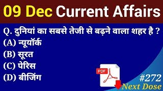 Next Dose #272 | 9 December 2018 Current Affairs | Daily Current Affairs | Current Affairs In Hindi