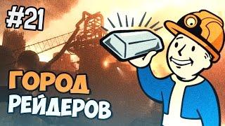 Fallout 3 Прохождение - Город Рейдеров - Часть 21