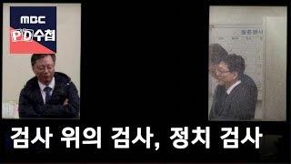 검찰 개혁 2부작 - 2부 검사 위의 정치 검사 [Full] -18/04/24 - MBC PD수첩1152회