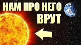 НАМ ВРУТ ПРО СОЛНЦЕ !!!