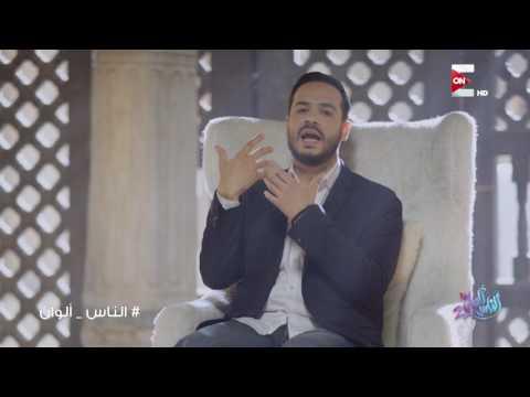 الناس الوان - احمد المالكي - انواع الحياء - قصة سيدنا  أدم في الحياء في الجنة
