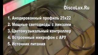 Цветомузыка DiscoLux LM4(Подробности на нашем сайте Цветомузыка DiscoLux http://discolux.ru Оригинальная компактная цветомузыка DiscoLux LM4. Основа..., 2011-12-18T22:38:58.000Z)