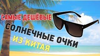 Самые дешёвые солнечные очки с AliEkspress Обзор Цена Купить