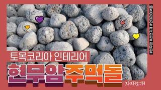 토목코리아 제품소개 17 - 현무암 주먹돌 전원주택 정…