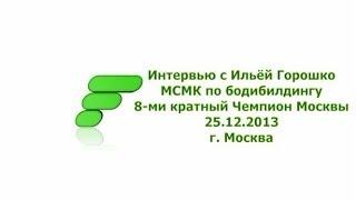 Интервью с Ильёй Горошко. МСМК по Бодибилдингу, 8-ми кратный Чемпион Москвы