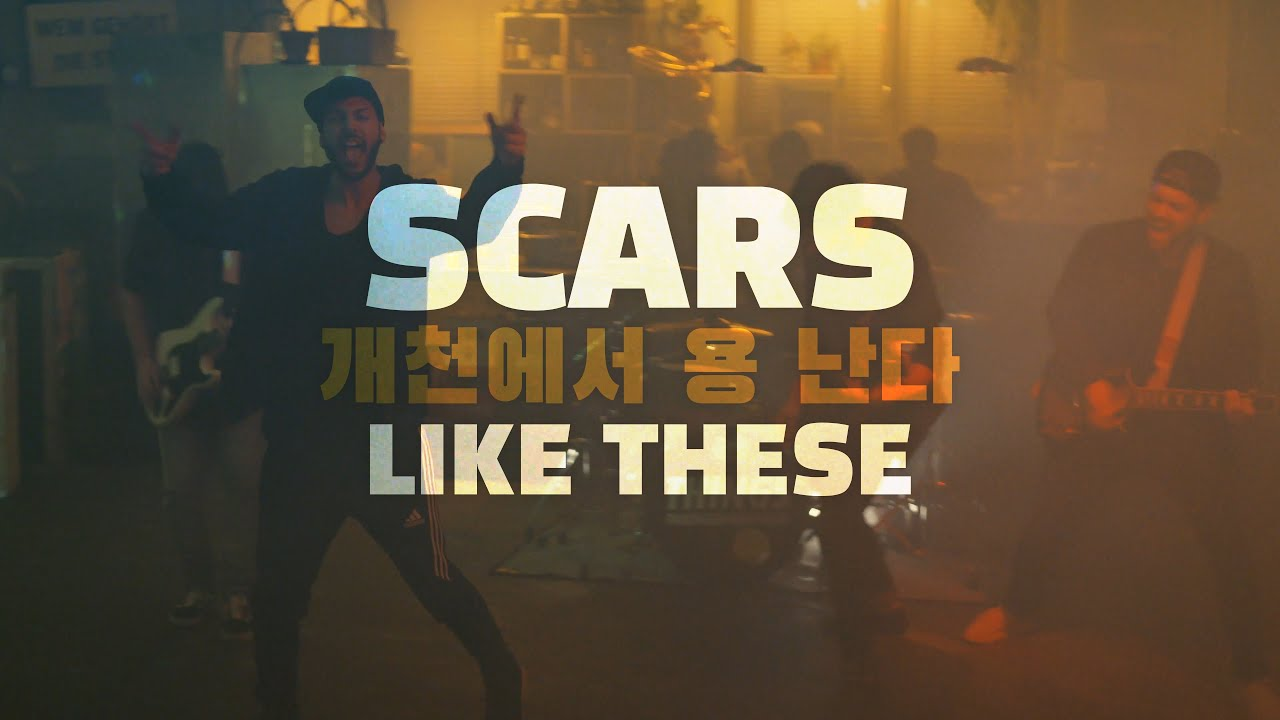 Things That Need To Be Fixed - Scars Like These (Official Video)