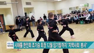 """시애틀 한인회 조기승 회장, 12월 임기말까지 """"지역사…"""