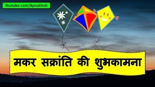 Makar Sankranti 2020 Festival Photos, Gif Images, Whatsapp Status Video, Wishes In Hindi, Wallpaper