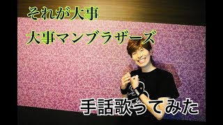 大事マンブラザーズのそれが大事を手話しながらピアノ伴奏で歌ってみました❗❗ 最初はテレビ朝日系列で放送されていた『スポーツフロンティ...