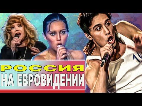 РОССИЯ НА ЕВРОВИДЕНИЕ. ВСЕ УЧАСТНИКИ. ИНТРИГИ ОТБОРА | EUROVISION 1994 – 2019
