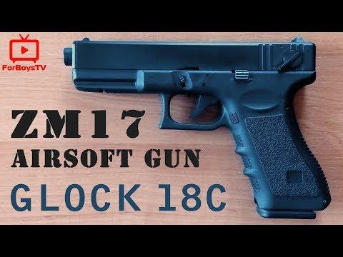 Страйкбольный пистолет ZM 17 как настоящий Glock 18C - обзор, разборка и стрельба