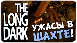 THE LONG DARK: Ужасы в шахте!