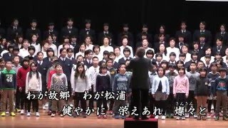 松浦市歌(市制施行10周年記念式典)