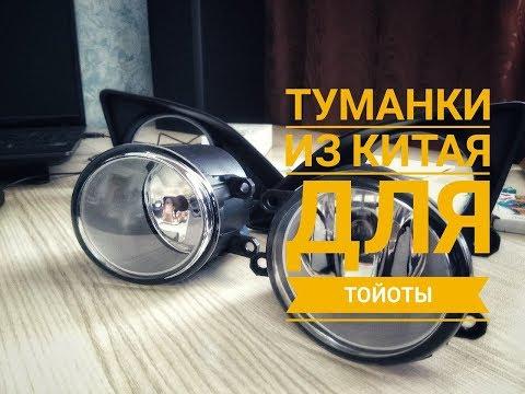 Противотуманки Тойота королла с алиэкспресс/ Fog Lights For Toyota Corolla From China
