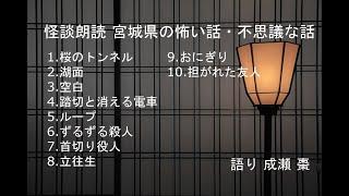 【怪談朗読】宮城県の怖い話・不思議な話 その2【作業用・睡眠用】