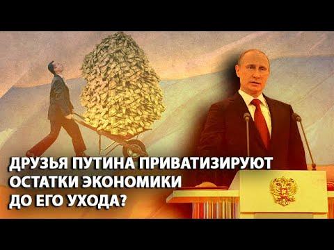 Друзья Путина приватизируют