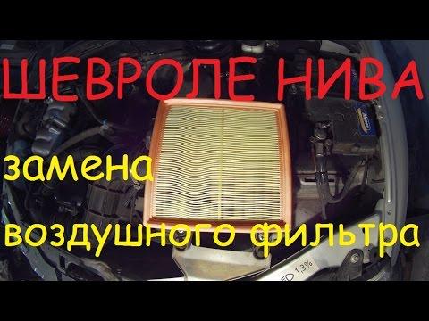 Замена воздушного фильтра Шевроле Нива