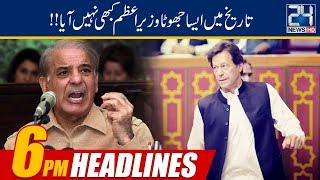 News Headlines | 6:00pm | 17 June 2019 | 24 News HD