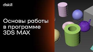Уроки 3дМакс  Основы работы в программе 3D Max