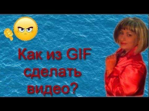 GIF изображение в видео формат с заменой фона