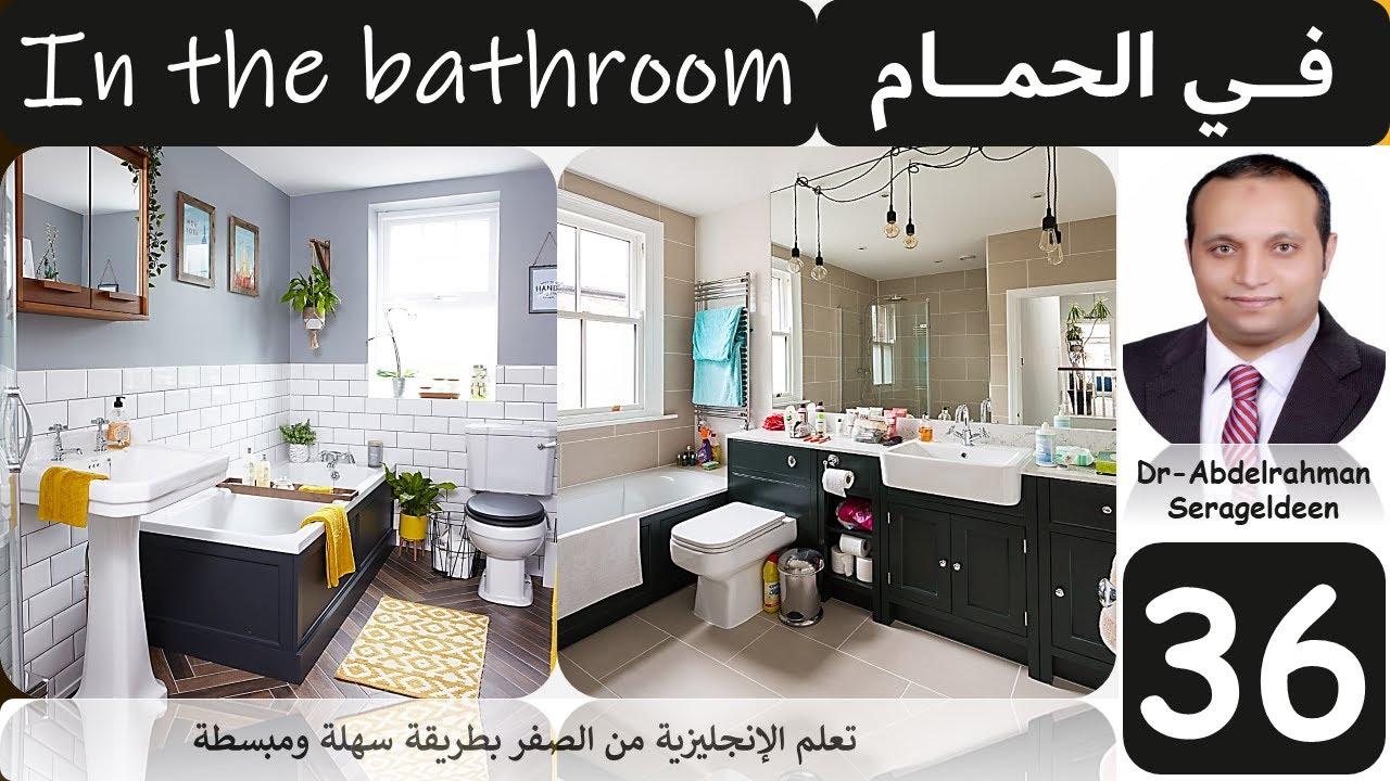 مكونات الحمام باللغة بالإنجليزية In The Bathroom درس رقم 36 د عبد الرحمن سراج الدين Youtube