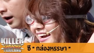 "Killer Karaoke Thailand - ซี ""กล่องหรรษา"" 23-09-13"