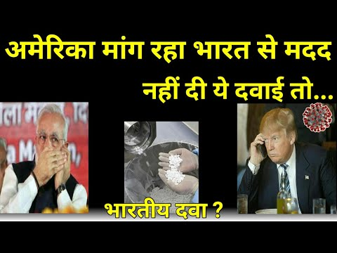 Trump Calling Marendra Modi | India Help To America Hydroxychloroquine | Coronavirus America Dies from YouTube · Duration:  2 minutes 17 seconds