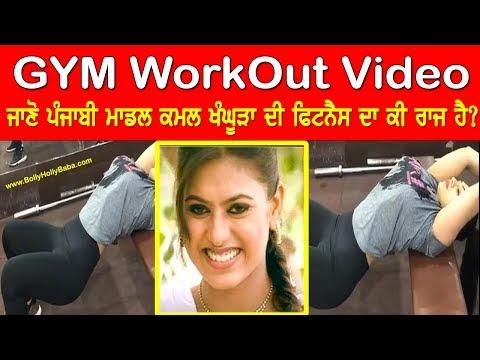 ਜਾਣੋ Model Kamal Khangura ਦੀ Fitness ਦੇ 5 ਰਾਜ, ਅੱਜ ਵੀ ਇੰਨੀ Fit ਕਿਵੇਂ | Kamal Khangura Gym Workout