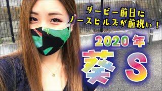 【競馬予想】2020年 葵Sの予想【星野るり】