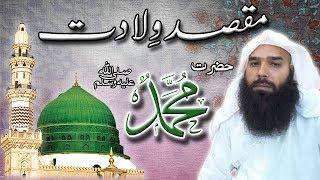 Qari Binyameen Abid | Maqsad Wiladat e Hazrat Muhammad SA | 27-11-2018 | Latest Bayan |