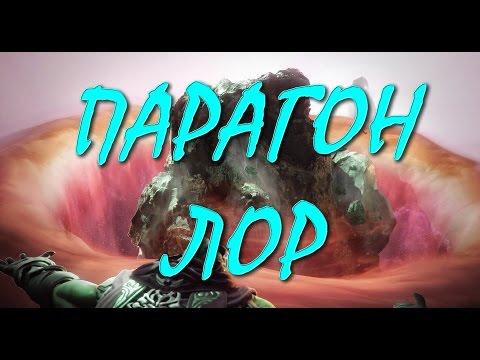 видео: paragon - ЛОР ПЕРСОНАЖЕЙ! Начало положено!