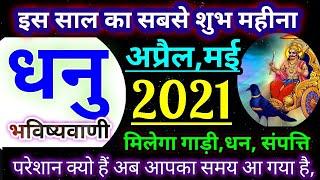 Dhanu Rashi April 2021,धनु राशि,Dhanu Rashi May Rashifal 2021, Seggiterius April  Prediction 2021