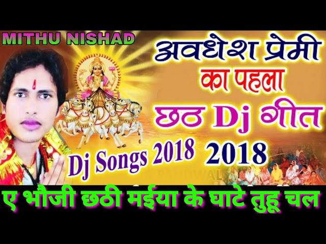 Awadhesh Premi Chhath Dj Songs 2018_Bhauji Chhathi(MP3_128K).mp3