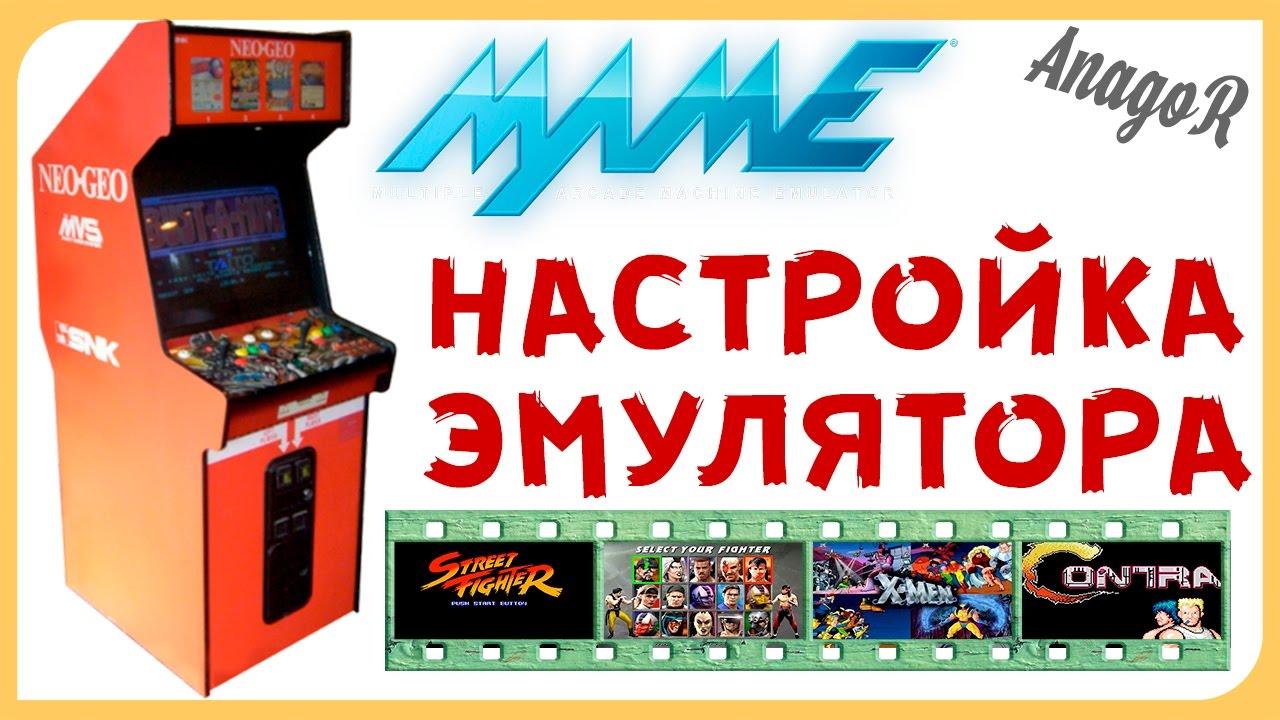 Как запустить игровые автоматы mame игровые автоматы играть бесплатно гладиатр