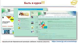 видео Сайт образовательной организации