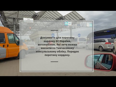 Документи для перетину кордону ЄС-Україна, автомобілем. Які авто можна ввозити по Тимчасовому консул