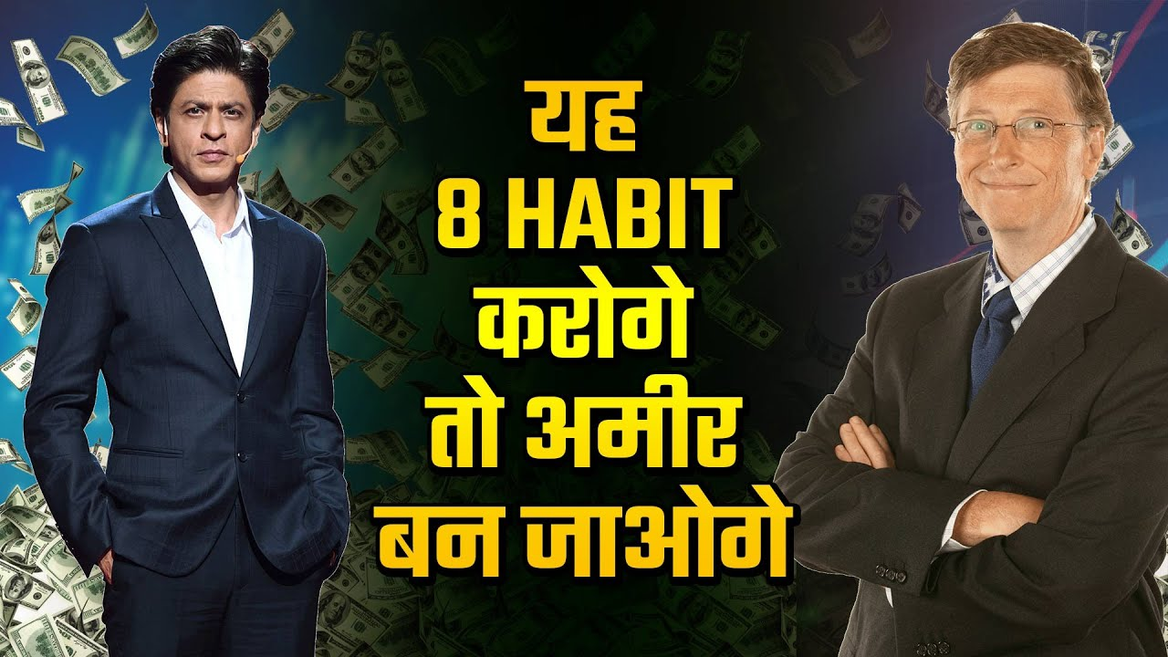 This Video Will Show You How To Be Rich Hindi 8 Habits Of Rich People