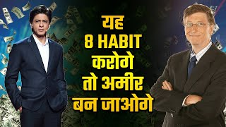 This video will show you how to be rich(HINDI) | 8 Habits of Rich People