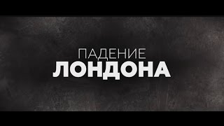 Падение Лондона (2016) трейлер на русском