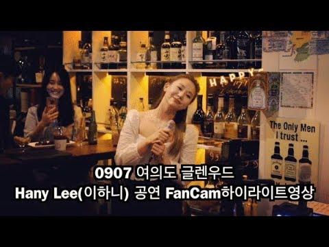 0907 ??? ???? Hany Lee(???) ?? FanCam ????? ??