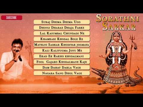 Sorathni Sarkar | Rakesh Barot Songs | Audio JUKEBOX | Khodiyar Maa | Gujarati Bhakti Songs